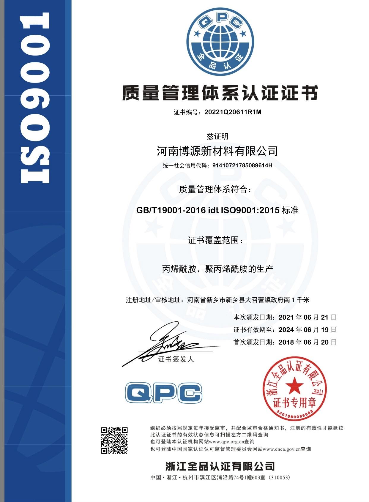 ISO9001 中文.jpg